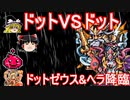【パズドラ】 ドットVSドット ドットゼウス&ヘラ降臨!