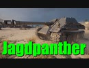【WoT:Jagdpanther】ゆっくり実況でおくる戦車戦Part670 byアラモンド