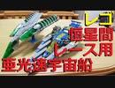 【LEGO】レゴで恒星間レース用亜光速宇宙船作ってみた【ゆっくり】