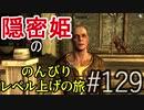 【字幕】スカイリム 隠密姫の のんびりレベル上げの旅 Part129