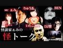 【アーカイブ】新春!怪談家ぁみの怪トーク/怪談放送#8