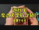 ★遊戯王★第二回 魔のスゴロク開封!part3