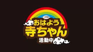 【坂東忠信】おはよう寺ちゃん 活動中【水曜】2020/01/22