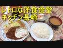 超レトロな洋食食堂 キッチン長崎のハンバーグステーキ定食