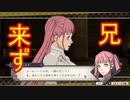 【FE風花雪月実況part42】兄に頼まれ戦場へ