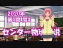 センター物理解説2020【本試1-4】