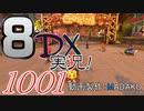 初日から始める!日刊マリオカート8DX実況プレイ1001日目