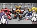 BB Warrior Unicorn Perfectability SDCS Char Dedicated Zaku Wing Zero Gaogaigar G3 Slowly Plamo Video