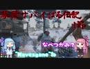 """【7DTD】茜「なべつかみ?」葵「""""Navezgane""""ね」 1節目"""