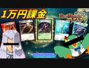 【デュエプレ】罰ゲームで1万円課金するペガサスとチャレンジ島の緑の鳥