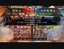 【征覇王】聖獣戦姫656【三国志大戦】