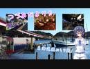 つづみびより ~東海道線ぶらり旅!~