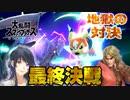 【スマブラSP】最終決戦!超エンジョイ勢によるガチ対戦でまさかの大逆転劇!?