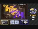 HOKKAIDOOOON!!!!通 1回戦 VS.白マスク 【TS】