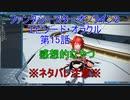 【PSO2】ファンタシースターオンライン2 エピソード・オラクル第15話感想的なやつ