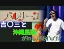 【ノリで!歌ってみた】バレリーコを歌ってみたら吉〇三さんと沖縄民謡がinしてきたお('ω')ノ
