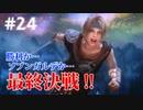 #24【SKYRIMの実況】プラチナブロンド ノルド式【メインクエがメイン編】