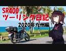 【東北きりたん車載】SR400ツーリング日記 2020年九州編