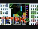 【単発】TETRIS99をやる事にした。【実況】