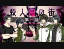 第311位:【刀剣乱舞】水平思考ゲームで江!「殺人鬼の街」第一話【偽実況】