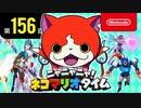 ニャニャニャ! ネコマリオタイム 第156回(「妖怪ウォッチ4++...