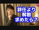 日本の野党は総理に辞任しろと言うだけの簡単なお仕事です