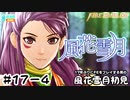 【ファイアーエムブレム 風花雪月(金鹿・ハード・クラシック)】17年ぶりにFEを初見プレイ part151