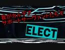【Fate/MMD】サポートサーヴァントたちでELECT