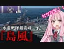 【WOWS】VOICEROID 猪突猛進海戦日記その61 Tier10 島風