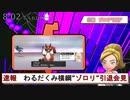 【極縛】ポケモン新法が制定されたけど、チャンピオン目指すよ#6【ポケモン剣盾】