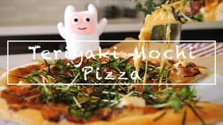 【おもちピザ】照り焼きチキンピザ・手作りピザ生地/Teriyaki Chicken Pizza
