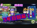 【パワプロ2019】優勝への高い壁!貧乏球団奮闘記 Part9