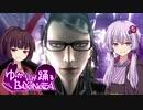 【 BAYONETTA 】 Beyonetta where Yukari dances Part 13 [ch6 1/2] 【 VOICEROID live commentary 】