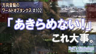 【WoT】 方向音痴のワールドオブタンクス Part102 【ゆっくり実況】