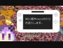 【結月ゆかり】WiiU版Minecraftからお送りします。Part49