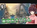 【StoneHearth】薬草医きりたんの幸福な町づくり #1【VOICEROID実況】