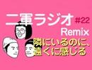 《cakes連載》二軍ラジオRemix#22【隣にいるのに、遠くに感じ...