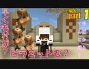 バニラで工場を!!part1【ゆっくり実況】Minecraft