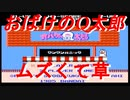 【おばけのQ太郎】実況プレイ 1日目【ファミコン】