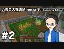 【Minecraft】 いちご大福のMinecraft:Nagomiya Edition 【part2】