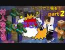 バニラで工場を!!part2 【ゆっくり実況】Minecraft