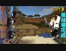 バニラで工場を!!part3 【ゆっくり実況】Minecraft