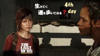 """【PS4】"""" The Last of Us """" 生きてく道を歩いてみる? 4th day"""