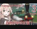 【Transport Fever 2】とらんすぽーたりあ+3