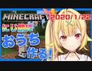 【マイクラ】星川サラがおうちを作る!(2日目)【にじさんじ鯖】