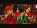 勇者って気じゃないけどPS4版ドラクエ11実況プレイ Part1...