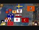 【EU4マルチ】低地王国の生存戦略 part1【ゆっくり実況プレイ】