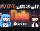 【Noita】きりたんと魔法の杖 4本目【VOICEROID実況】
