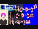 【FEH_531】 飛空城やってく! 『  (・3・)三 (・3・)三 (^3^)  』 【 ファイアーエムブレムヒーローズ 】