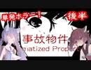 【単発ホラー】Stigmatized Property|事故物件(後半)【東北きりたん・音街ウナ】